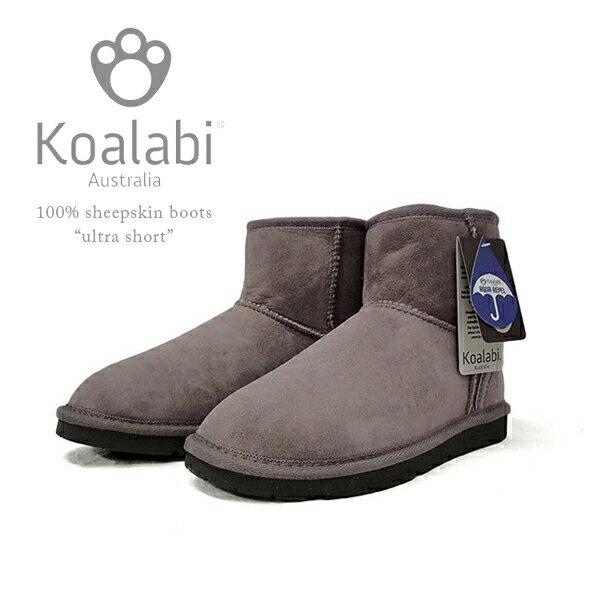 「koalabi(コアラビ)」本革 ムートンブーツ ショート オーストラリア産 シープスキン おしゃれムートン/Ultra Short(ウルトラショート)(koa_ultra_c)インポートシューズ【w1】