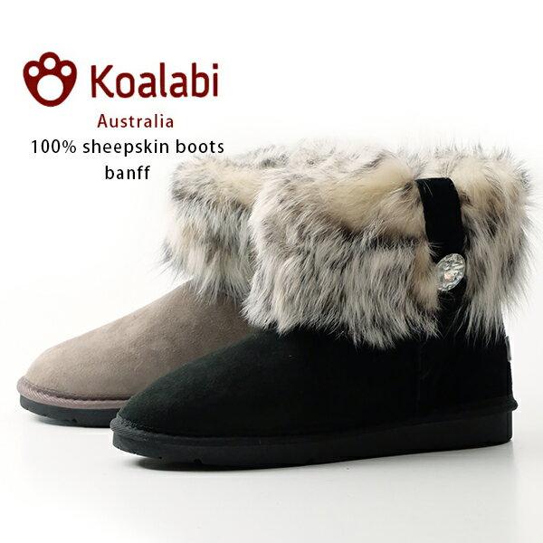 「koalabi(コアラビ)」本革 ムートンブーツ ショート オーストラリア産 シープスキン ブラック クリスタル トスカーナムートン(244-banff)インポートシューズ【w1】