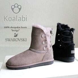 「Koalabi Australia(コアラビ オーストラリア)」本革 ムートンブーツ 100%オーストラリア産シープスキン使用 上質 スワロフスキー エレガント デザインムートン/(koa-brolga)インポートシューズ