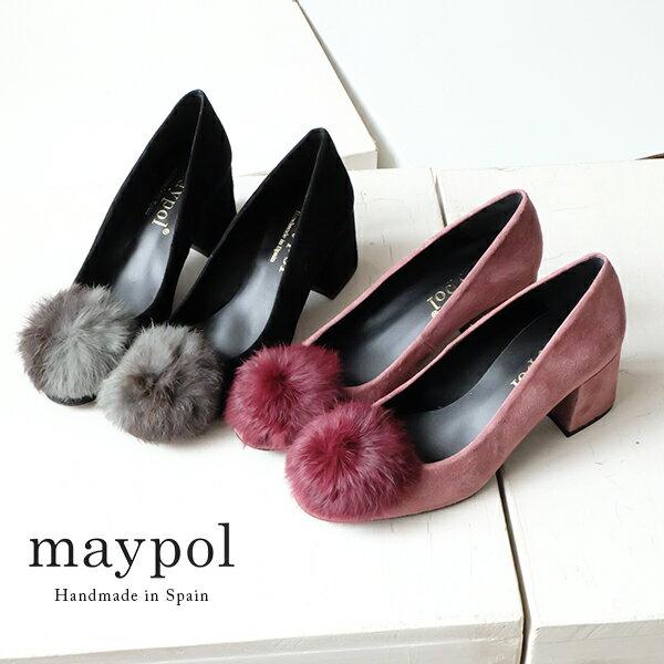 【SALE】maypol メイポール ボンボン付き パンプス ボンボンファー チャンキーヒール 本革 スエード(maypol-vision)インポートシューズ【w1】