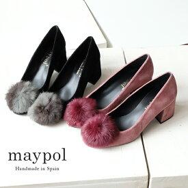 maypol メイポール handmade in Spain スペイン ボンボンファー付きパンプス スエード 安定ヒール ブラック ピンク パープル(maypol-vision)インポートシューズ バーゲン