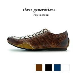 【SALE】【大人カジュアル靴として人気拡大中】「three generations(スリージェネレーションズ)」クロコ 型押し 革靴 カジュアル メンズ カジュアルシューズ レースアップ 紐 レザー ビジカジ (tg0412croco)【w1】