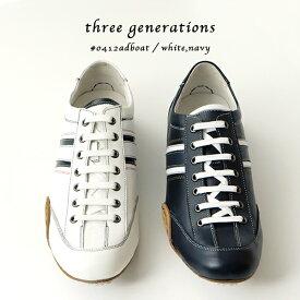「three generations(スリージェネレーションズ)」革靴 カジュアル メンズ カジュアルシューズ レースアップ 紐 レザー 白 紺 ネイビー 大人カジュアル(tg0412_adboat)【w1】
