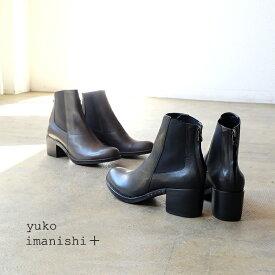 【SALE】imanishi yuko ショートブーツ レディース サイドゴア 本革 ブラック ブラウン モード 黒 茶 ブーツ(yuko797007) インポートシューズ