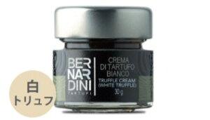Bernardini社の白トリュフペースト トリュフ 白トリュフ ペースト Bernardini ベルナルディーニ イタリア