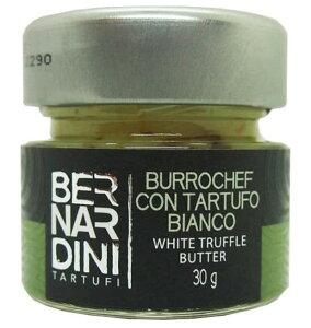白トリュフ入りバター トリュフ トリュフ入り バター 白トリュフ 30g Bernardini社 イタリア