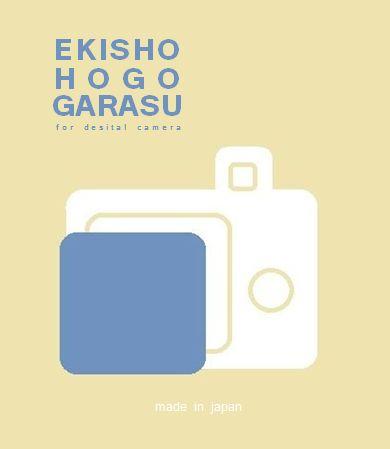 デジタルカメラ用液晶保護ガラス Canon PowerShot SX710HS SX610対応【液晶保護フィルム】【カメラアクセサリー】【カメラ女子】