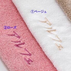 ネーム刺繍 ご希望のタオルへ名入れ刺繍 お好きなタオルにネーム刺繍でオリジナルに