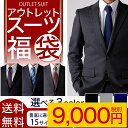 Fuku suit 9000