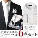 【送料無料】ウイングカラーシャツ【フォーマル 6点セット】白 プリーツ ワイシャツ 形態安定 カフス 新郎 セット ネ…