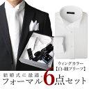 【送料無料】ウイングカラーシャツ【フォーマル 6点セット】白 細プリーツ ワイシャツ 形態安定 カフス 新郎 セット …