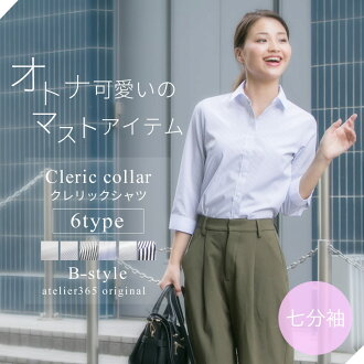 Lady's shirt ★ クレリック ★ shirt Lady's blouse shirt three-quarter sleeves constant seller business casual female office worker form stability /lc-27-7s