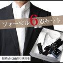 ●★ウイングカラーシャツ【 フォーマル 6点セット 】 白 ワイシャツ 形態安定 カフス 新郎 セット ネクタイ シルバー…