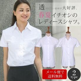 ac9d2840565a3  メール便で送料無料 半袖シャツ レディース ブラウス オフィス ワイシャツ 半袖 定番 白