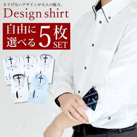 よりどり長袖5枚 ワイシャツ ボタンダウン 長袖 スリム 標準体 5枚セット メンズ 自由にデザイン選択 yシャツ 5枚組 選べるセット 形態安定 ビジネスシャツ カッターシャツ 白 大きいサイズ sun-ml-sbu-1109-5set at351 宅配便のみ ct04
