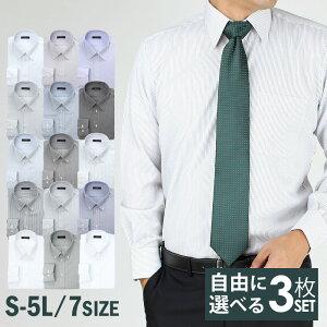【選べる3枚セット】ワイシャツ 長袖 メンズ Yシャツ かっこいい 白 ボタンダウン レギュラー ドレスシャツ ビジネスシャツ カッターシャツ コンフォート ゆったり ビジカジ 形態安定 ● sun-