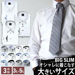 ワイシャツ 長袖 大きいサイズのワイシャツ 3枚セット Yシャツ イージーケア BIG 形態安定 ビッグサイズ カッターシャツ sun-ml-sbu-1132-3fix HC 宅配便のみ テレワーク