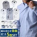 《在庫追加》よりどり5枚 選べる 5枚セット ワイシャツ メンズ 5枚 セット 【選べるセット】yシャツ 形態安定 標準体 …