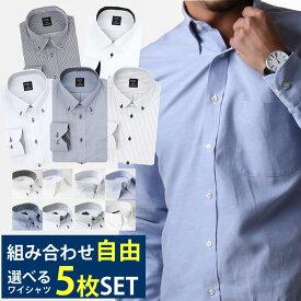 《BIGサイズ追加》よりどり5枚 選べる 5枚セット ワイシャツ メンズ 5枚 セット 【選べるセット】yシャツ 形態安定 標準体 ボタンダウン レギュラー ビジネス カッターシャツ 白 紺 青 ブルー 安い/at-ml-set-1174-5set【宅配便のみ】 テレワーク