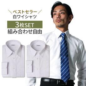 自由に選べる3枚セット ワイシャツ 長袖 白 メンズ SET 白シャツ ホワイト スリム ノーマル 20サイズ イージーケア 形態安定 Yシャツ 制服 ビジネス フォーマル ● 6041-3cho【宅配便のみ】【選べる3枚セット】ct01 ct03 ct04 ct05