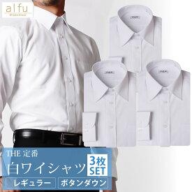 ワイシャツ 長袖 白 3枚セット 選べる 3枚 SET 白シャツ ホワイト スリム ノーマル 20サイズ イージーケア 形態安定 Yシャツ 制服 ビジネス フォーマル 礼服 6041-3set 宅配便のみ