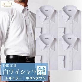ワイシャツ 長袖 白 4枚セット 選べる 4枚 SET 白シャツ ホワイト スリム ノーマル 20サイズ イージーケア 形態安定 Yシャツ 制服 ビジネス フォーマル 礼服 宅配便のみ 6041-4set