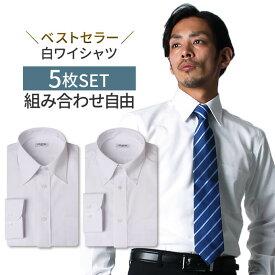 自由に選べる5枚セット ワイシャツ 長袖 白 メンズ SET 白シャツ ホワイト スリム ノーマル 20サイズ イージーケア 形態安定 Yシャツ 制服 ビジネス フォーマル ● 6041-5cho【宅配便のみ】【選べるセット】ct01 ct03 ct04 ct05