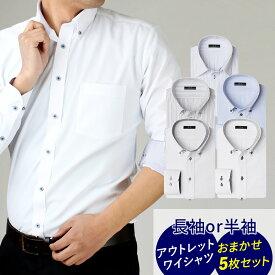 アウトレットシャツ_5枚SET★ワイシャツ 5枚セット 半袖 長袖 色・柄おまかせset イージーケア 形態安定 Yシャツ メンズ /● at-fux-5fix【SS01】