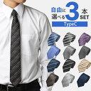 【3本セット】 ネクタイ 3本 セット豊富なデザインから選べる 全36種類 人気 チェック 小紋 格子 フォーマル 無地 ドット柄 おしゃれ 結婚式 白 ブルー ピンク 黒 /at-ux-ne-131
