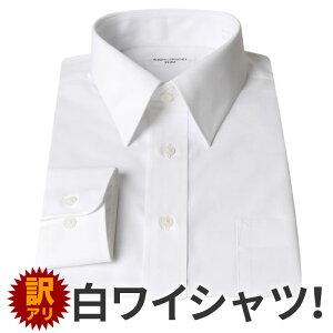 [P5倍_9/24 10時迄]ワイシャツ 長袖・半袖 【訳ありワイシャツ】8サイズから選べる長袖&半袖白ワイシャツ アウトレット Yシャツ メンズ /● kr-design【カッターシャツ】【Yシャツ】【B品】【