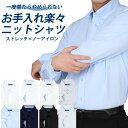 ワイシャツ ポロシャツ ストレッチ 長袖 メンズ ニットシャツ ノーアイロン スリム シャツ 形態安定 白 青 ボタンダウ…