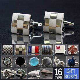 【送料無料】アトリエ365セレクト カフスボタン cufflinks ビジネス 全16タイプ ● oth-ux-ca-1642【宅配便のみ】