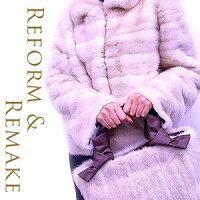 ファー(毛皮)、レザー(革)、カシミヤなどのお洋服ジャケット、コート、マフラー、バッグのリフォーム・リメイク・リカラー・リペア(お直し)