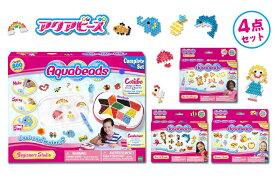 【送料無料】 AK-01 アクアビーズ スペシャルセット(ラッピング不可) おもちゃ エポック社 誕生日 プレゼント 子供 ビーズ 女の子 男の子 5歳 6歳 ギフト [CP-AQ]