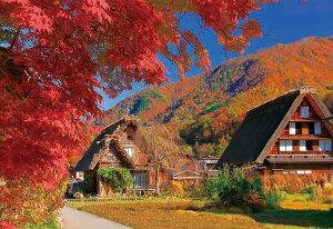 【あす楽】 ジグソーパズル EPO-25-151 日本の風景 秋深まる白川郷-岐阜 300ピース [CP-T]