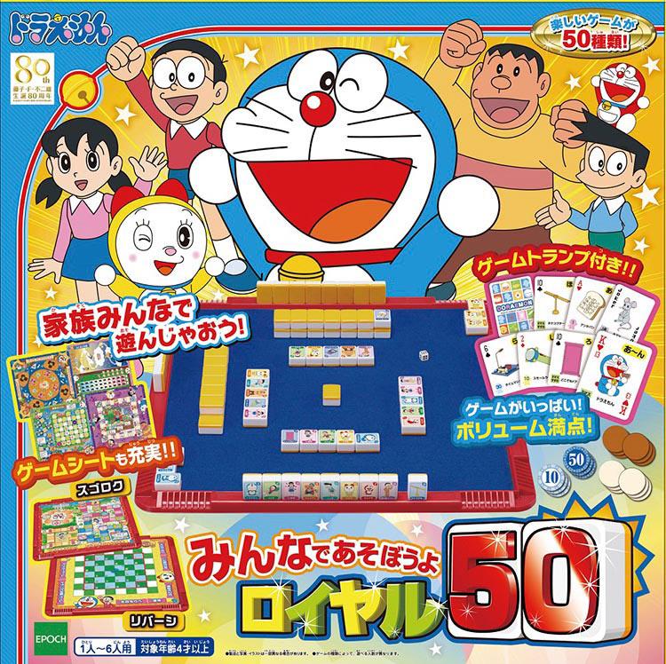 EPT-03793 ドラえもん みんなであそぼうよ ロイヤル50 おもちゃ 誕生日 プレゼント 子供 女の子 男の子 ギフト
