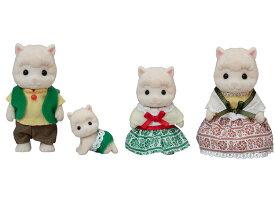 【あす楽】 おもちゃ FS-31 シルバニアファミリー アルパカファミリー[CP-SF] 誕生日 プレゼント 子供 女の子 3歳 4歳 5歳 6歳 ギフト お人形 シルバニア
