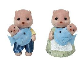 【あす楽】 おもちゃ FS-32 シルバニアファミリー カワウソファミリー[CP-SF] 誕生日 プレゼント 子供 女の子 3歳 4歳 5歳 6歳 ギフト お人形 シルバニア