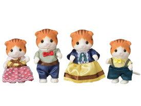 【あす楽】 おもちゃ FS-30 シルバニアファミリー メイプルネコファミリー[CP-SF] 誕生日 プレゼント 子供 女の子 3歳 4歳 5歳 6歳 ギフト お人形 シルバニア