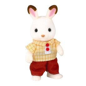 【あす楽】 おもちゃ ウ-61 シルバニアファミリー ショコラウサギのお父さん[CP-SF] 誕生日 プレゼント 子供 女の子 3歳 4歳 5歳 6歳 ギフト お人形 シルバニア