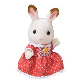 【あす楽】 おもちゃ ウ-64 シルバニアファミリー ショコラウサギの女の子[CP-SF] 誕生日 プレゼント 子供 女の子 3歳 4歳 5歳 6歳 ギフト お人形 シルバニア