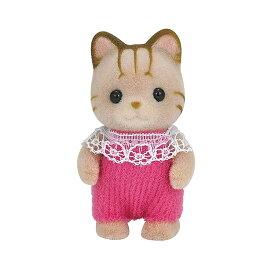 【あす楽】 おもちゃ ニ-88 シルバニアファミリー シマネコの赤ちゃん[CP-SF] 誕生日 プレゼント 子供 女の子 3歳 4歳 5歳 6歳 ギフト お人形 シルバニア