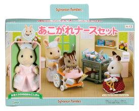 【あす楽】 おもちゃ H-13 シルバニアファミリー あこがれナースセット[CP-SF] 誕生日 プレゼント 子供 女の子 3歳 4歳 5歳 6歳 ギフト お人形 シルバニア