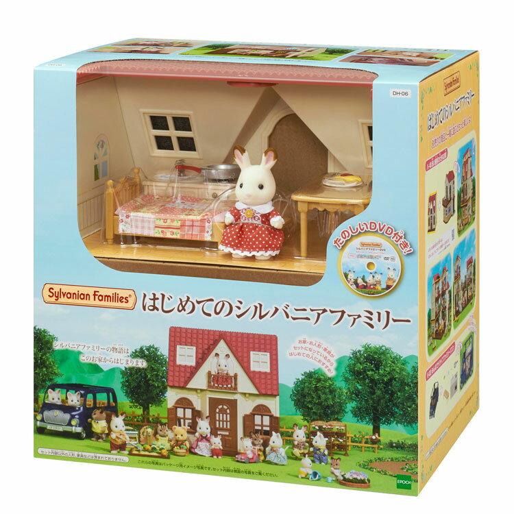 【あす楽】 おもちゃ DH-06 シルバニアファミリー はじめてのシルバニアファミリー[CP-SF] 誕生日 プレゼント 子供 女の子 3歳 4歳 5歳 6歳 ギフト お人形 シルバニア