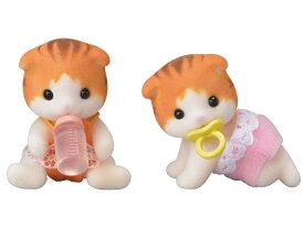 【あす楽】 おもちゃ ニ-102 シルバニアファミリー メイプルネコのふたごちゃん[CP-SF] 誕生日 プレゼント 子供 女の子 3歳 4歳 5歳 6歳 ギフト お人形 シルバニア