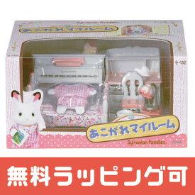 【あす楽】 おもちゃ セ-152 シルバニアファミリー あこがれマイルーム[CP-SF] 誕生日 プレゼント 子供 女の子 3歳 4歳 5歳 6歳 ギフト お人形 シルバニア