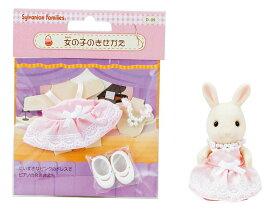 【あす楽】 おもちゃ D-09 シルバニアファミリー 女の子のきせかえ[CP-SF] 誕生日 プレゼント 子供 女の子 3歳 4歳 5歳 6歳 ギフト お人形 シルバニア