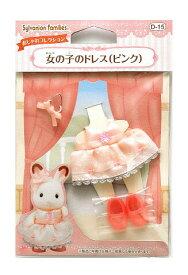 【あす楽】 おもちゃ D-15 シルバニアファミリー 女の子のドレス(ピンク)[CP-SF] 誕生日 プレゼント 子供 女の子 3歳 4歳 5歳 6歳 ギフト お人形 シルバニア