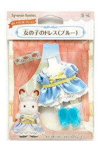 おもちゃ D-16 シルバニアファミリー 女の子のドレス(ブルー) [CP-SF] 誕生日 プレゼント 子供 女の子 3歳 4歳 5歳 6歳 ギフト お人形 シルバニア