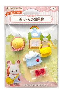 おもちゃ D-17 シルバニアファミリー 赤ちゃんの通園服 [CP-SF] 誕生日 プレゼント 子供 女の子 3歳 4歳 5歳 6歳 ギフト お人形 シルバニア